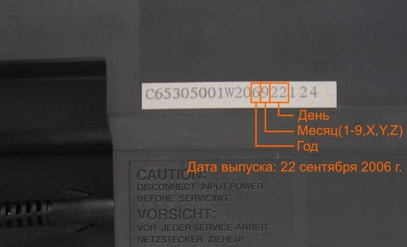 Как определить дату выпуска принтера Epson?