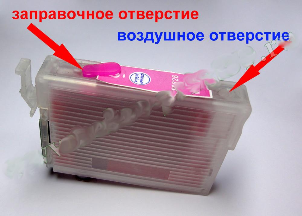 Инструкции заправка картриджей epson