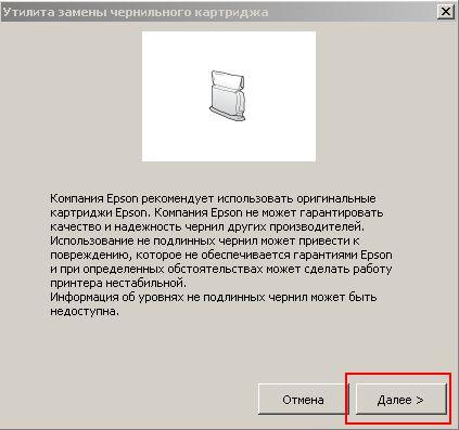 Замена картриджа на Epson XP